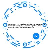 ΕΠΙΚΟΙΝΩΝΙΑ ~ Contact