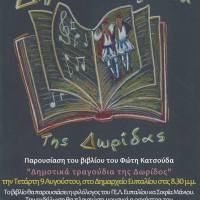 """Σπουδαία εκδήλωση στο Ευπάλιο για το βιβλίο """"Δημοτικά τραγούδια της Δωρίδας"""""""