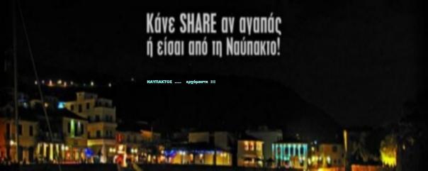 Ιστοσελίδα με κέντρο αναφοράς την επαρχία Ναυπακτίας, την Δυτική Στερεά αλλά και την πατρίδα με τον Ελληνισμό.
