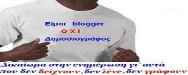 ΕΙΜΑΙ BLOGGER ΟΧΙ ΔΗΜΟΣΙΟΓΡΑΦΟΣ