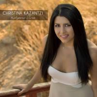 """Νέα Μουσική Κυκλοφορία - Χριστίνα Καζαντζή  -  """"Καλύτερα τώρα"""""""