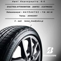 ΕΛΑΣΤΙΚΑ ΑΥΤΟΚΙΝΗΤΩΝ Bridgestone-Elastrak   Αφοί Καρναχωρίτη Ο.Ε.  ~   ΝΑΥΠΑΚΤΟΣ