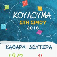 Το χωριό Σίμου Ναυπακτίας σας καλεί να γιορτάσετε εκεί τα κούλουμα