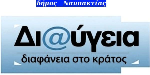 Διαφάνεια στο Κράτος ~ Δήμος Ναυπακτίας