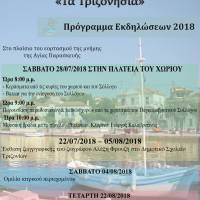 """Τριζόνια Δωρίδος~Πολιτιστικός~Εκδηλώσεις """"Καλοκαίρι 2018"""""""
