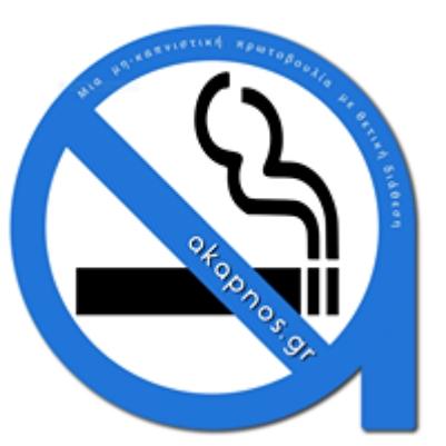 Τα καταστήματα που έχουμε συμπεριλάβει στη λίστα μας πληρούν τις εξής προϋποθέσεις: Δεν επιτρέπουν εξ ολοκλήρου το κάπνισμα στους κλειστούς τους χώρους Είναι καφετέριες, μπαρ ή εστιατόρια Εδρεύουν οπουδήποτε στην Ελλάδα