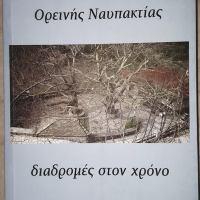 ΚΑΣΤΑΝΙΑ ΟΡΕΙΝΗΣ ΝΑΥΠΑΚΤΙΑΣ