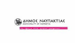 Δημοπρατήθηκε το έργο της ανάπλασης του Ιστορικού κέντρου της Ναυπάκτου.