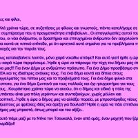 ΝΑΥΠΑΚΤΟΣ - ΔΗΜΟΤΙΚΕΣ ΕΚΛΟΓΕΣ:  Ντίνος Ζορμπάς, ένας πραγματικός ήρωας  ζωής πλάϊ στον υποψήφιο δήμαρχο Ντ. Τσουκαλά