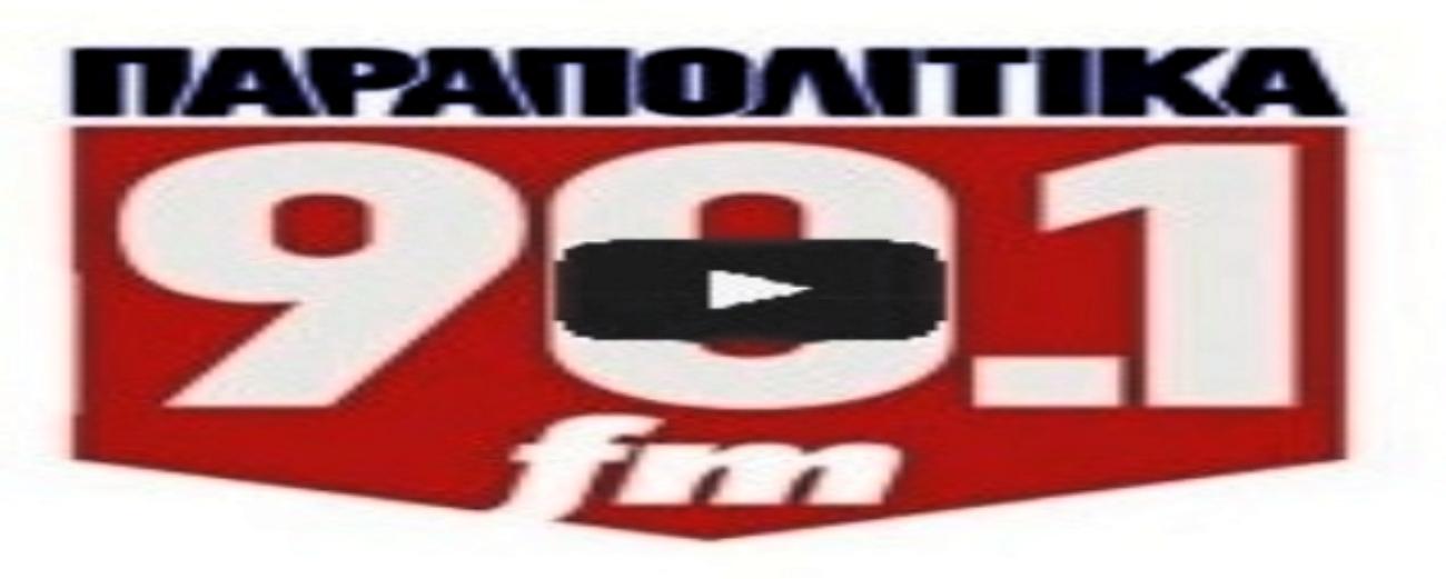 Παραπολιτικά FM 90,1 ~ ΑΚΟΥΣΤΕ live
