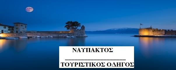 ΤΟΥΡΙΣΤΙΚΟΣ ΟΔΗΓΟΣ NAYΠAKTOY - TOURIST INFORMATION