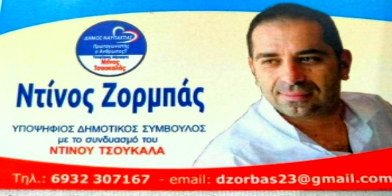 ενας ήρωας, υποψήφιος στις εκλογές για τον δήμο Ναυπακτίας, στο πλευρό του Ντίνου Τσουκαλά