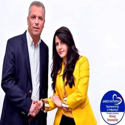 Κωνσταντίνα Πιστιόλη~ υποψήφια δημοτική σύμβουλος με τον συνδιασμό του Ντίνου Τσουκαλά για το δήμο Ναυπακτίας
