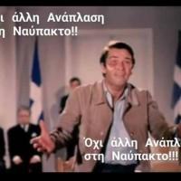 """""""όχι  άλλη ανάπλαση στη Ναύπακτο, όχι άλλη!!!  Χορτάσαμε από αναπλάσεις..."""""""