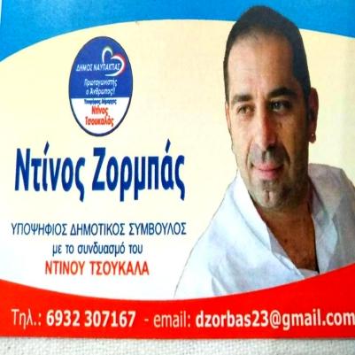 Ντίνος Ζορμπάς~υποψήφιος δημοτικός σύμβουλος στο δήμο Ναυπακτίας με τον συνδιασμό του Ντίνου Τσουκαλά