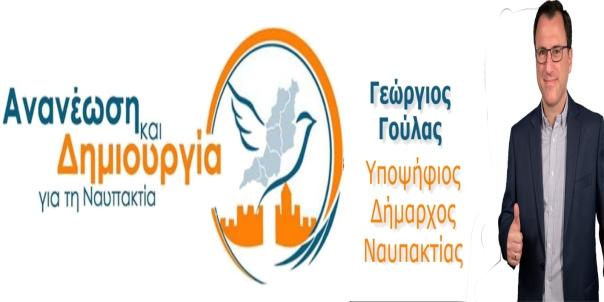 """Γιώργος Γούλας ~ """"Ανανέωση & Δημιουργία για τη Ναύπακτο""""~ υποψήφιος δήμαρχος Ναυπακτίας"""