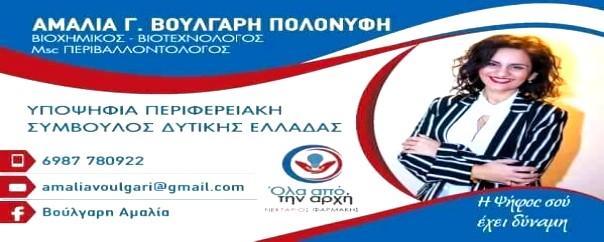 Βούλγαρη Αμαλία~ υποψήφια Περιφερειακός Σύμβουλος Δυτ. Ελλάδος (Π.Ε Αιτωλοακαρνανίας)