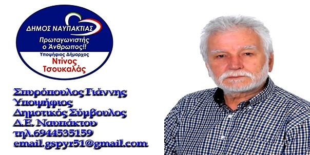 Γιάννης Σπυρόπουλος~ υποψήφιος δημοτικός σύμβουλος, στο ψηφοδέλτιο του υποψηφίου δημάρχου Ναυπακτίας, Ντίνου Τσουκαλά.