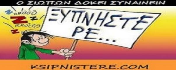 ΕΝΗΜΕΡΩΤΙΚΟ ΜΠΛΟΚ ΕΠΙ ΠΑΝΤΟΣ