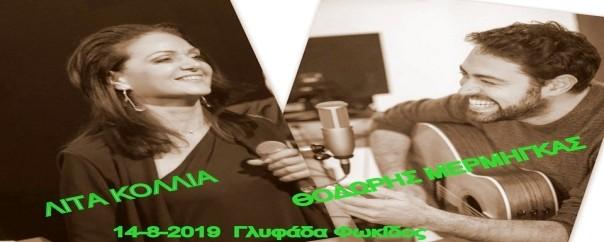 Μια ξεχωριστή μουσική εκδήλωση με την ΛΙΤΑ ΚΟΛΛΙΑ ΤΟΝ ΘΟΔΩΡΗ ΜΕΡΜΗΓΚΑ ΚΑΙ ΕΚΛΕΚΤΟΥΣ ΣΥΝΕΡΓΑΤΕΣ. Τετάρτη 14 Αυγούστου στη Γλυφάδα Δωρίδας (Φωκίδα)