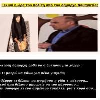 Ναύπακτος~ Έπαρση κι αλαζονεία, δείχνει ο σημερινός δήμαρχος