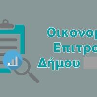 Αυτές είναι οι αυξημένες αρμοδιότητες της Οικονομικής Επιτροπής των Δήμων μετά και τις νέες τροποποιήσεις