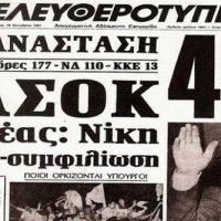 Δεν ξεχνάμε! 18 Οκτώβρη 1981...