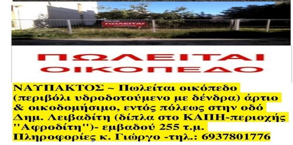 ΝΑΥΠΑΚΤΟΣ ~ Πωλείται οικόπεδο (περιβόλι με ύδρευση) εντός πόλεως.