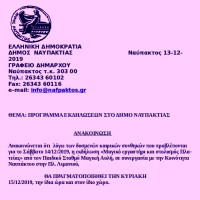 ΠΡΟΓΡΑΜΜΑΤΑ Κ.Δ.Β.Μ ΔΗΜΟΥ ΝΑΥΠΑΚΤΙΑΣ