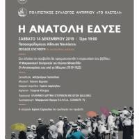 Εκδήλωση Πολιτιστικού Συλλόγου Αντιρρίου