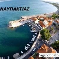 Δήμος Ναυπακτίας~Ανακοίνωση για υποβολή αιτήσεων χρήσης κοινόχρηστου χώρου