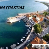 Δήμος Ναυπακτίας. Σύγκληση Οικονομικής Επιτροπής την Τρίτη 21/1/2020