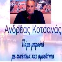 """Ανδρέας  Κοτσανάς:   """"όταν η ασχετοσύνη γίνεται ...επικίνδυνη"""""""
