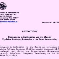 Προχωρούν οι διαδικασίες για την ίδρυση Σχολείου Δεύτερης Ευκαιρίας στον Δήμο Ναυπακτίας