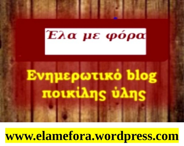 https://elamefora.wordpress.com/